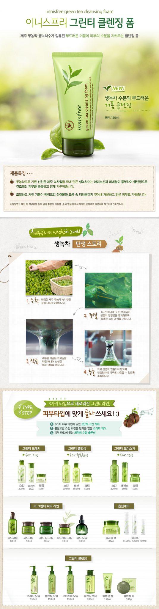 InnissfreeGreen tea pure cleansing foam