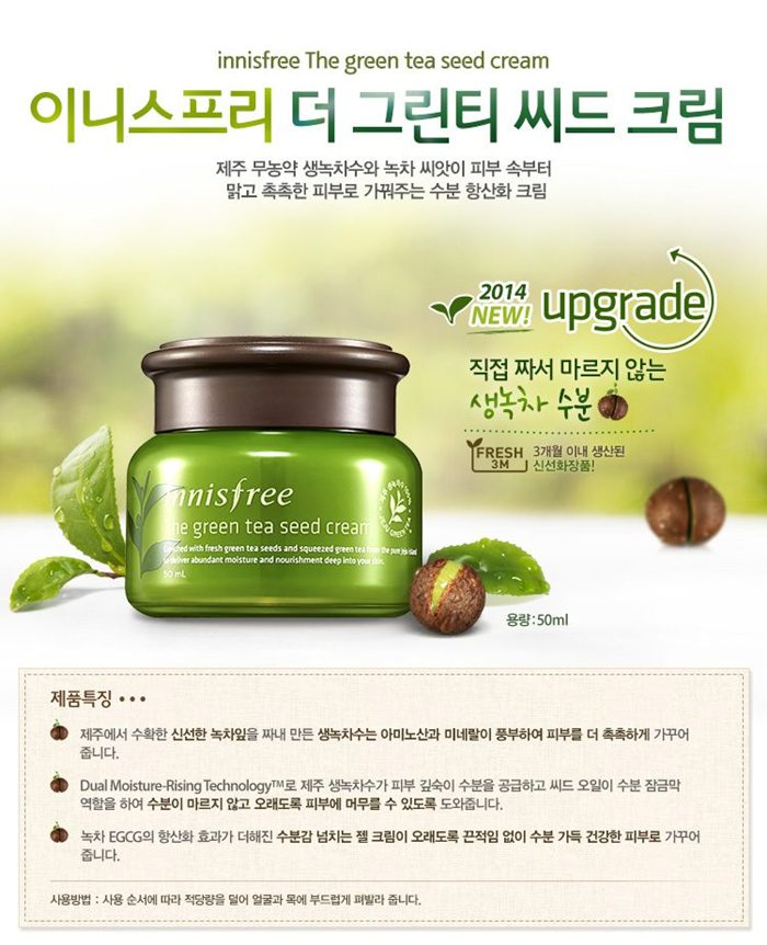 The green tea seed cream 50ml