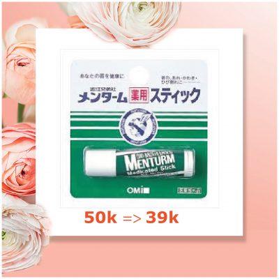 Son dưỡng Nhật Omi: 50k -> 39k